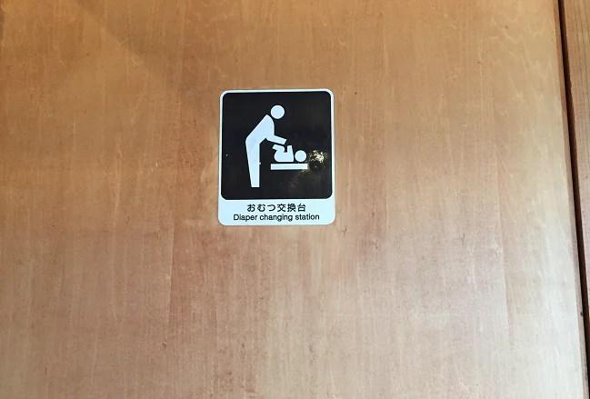 ふもとっぱらのセンターハウス横トイレのおむつ交換台付き個室ドア