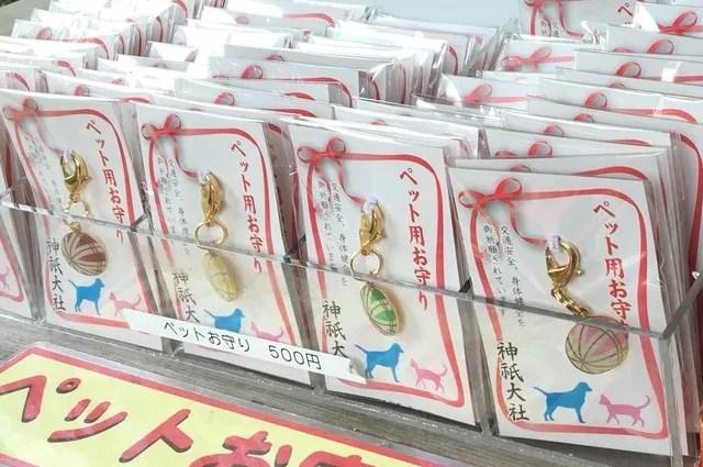 犬連れでお詣りできる伊豆高原の神祇大社のペットお守り