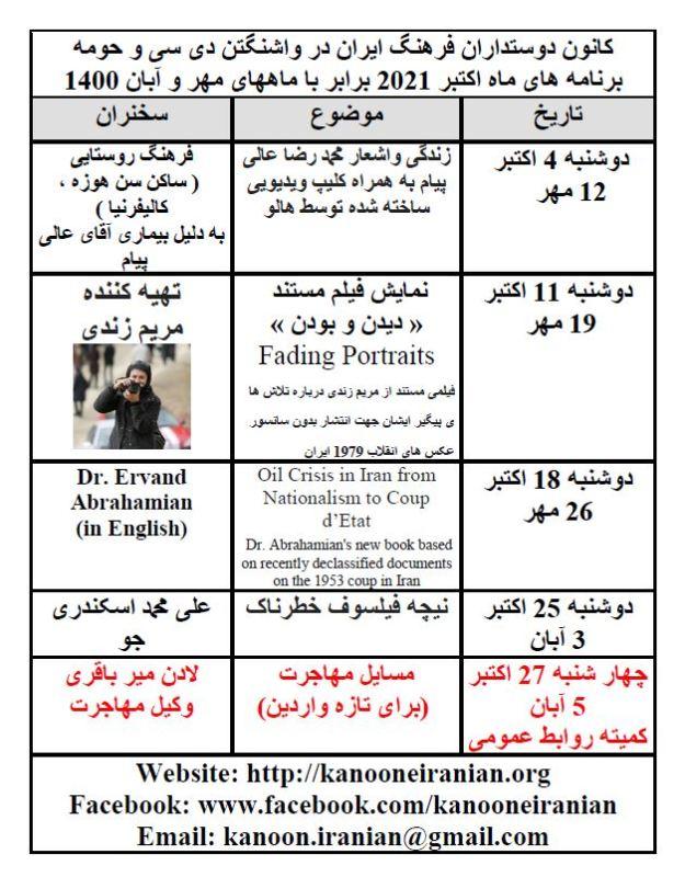 2021-10 Monthly Program