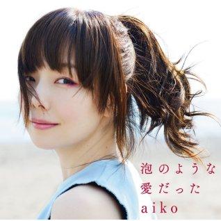 aiko - Awa no Yona Ai Datta Limited Edition