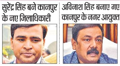 कानपुर समेत 38 जिलों के डीएम हटाए गए,