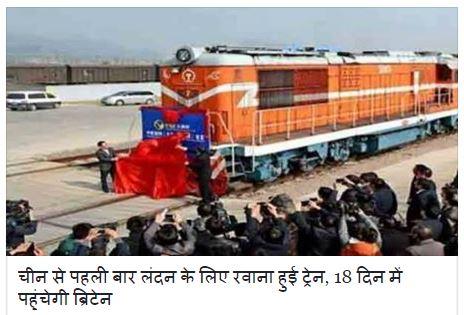 چین سے برطانیہ تک مال بردار ٹرین سروس کا آغاز