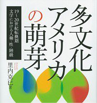 里内克巳先生が第3回日本アメリカ文学会賞を受賞