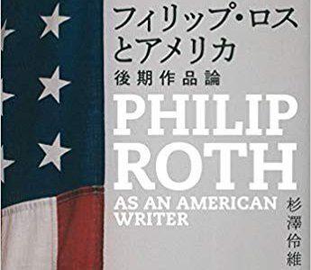 新刊紹介:杉澤伶維子著『フィリップ・ロスとアメリカ―後期作品論』