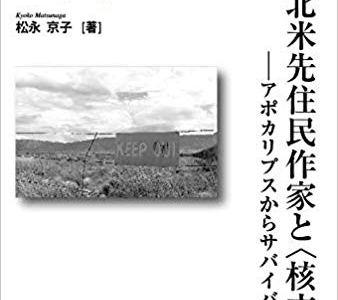新刊紹介:松永京子著 『北米先住民作家と〈核文学〉――アポカリプスからサバイバンスへ』