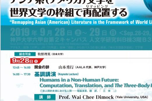 AALA30周年記念国際フォーラム(AALA 30th Anniversary International Forum)開催のお知らせ