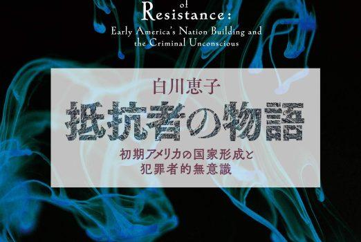 新刊紹介:白川恵子著『抵抗者の物語――初期アメリカの国家形成と犯罪者的無意識』