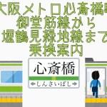 心斎橋御堂筋から長堀鶴見緑地