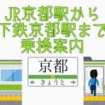 JR京都から地下鉄京都
