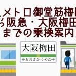 大阪メトロ御堂筋梅田から阪急大阪梅田