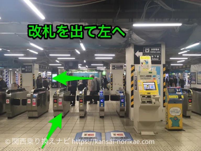 JR京橋から京阪京橋3