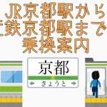 JR京都から近鉄京都