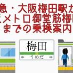 阪急大阪梅田から大阪メトロ御堂筋梅田