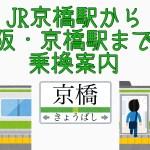 JR京橋から京阪京橋