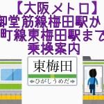 梅田から東梅田