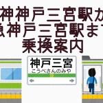 阪神三宮から阪急三宮