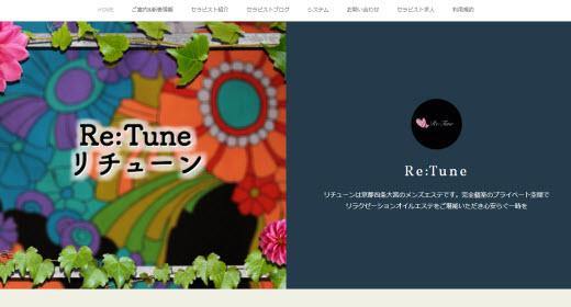 Re:Tune リチューン