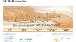 Aroma Palm アロマパーム