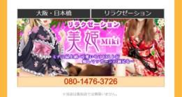 美姫 Miki