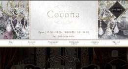 Cocona ココナ