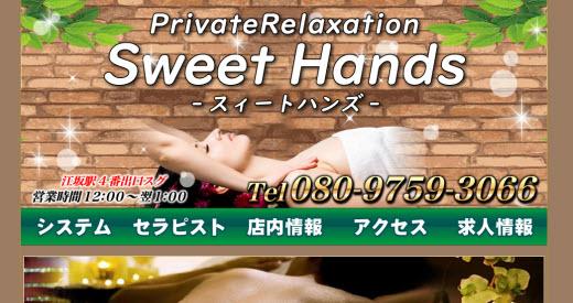 Sweet Hands スィートハンズ