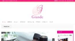 Grande グランデ