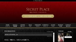 SECRET PLACE シークレットプレイス