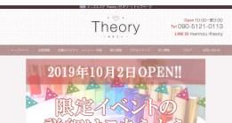 Theory セオリー