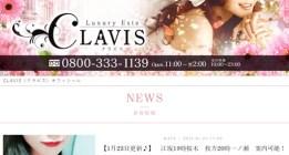 CLAVIS クラビス