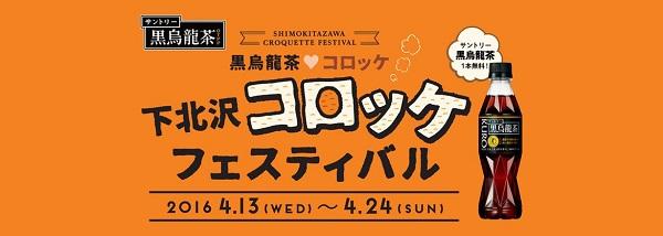 下北沢コロッケフェスティバルに行ってきたら予想以上に楽しかった