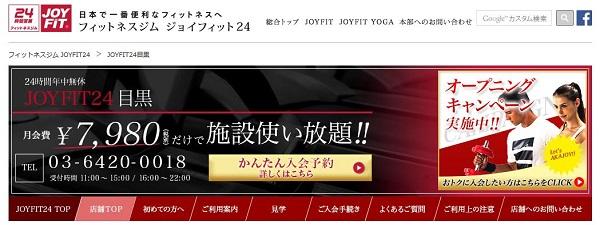 JOYFIT24目黒店がオープン♪2万円以上お得に入会する方法があった!!