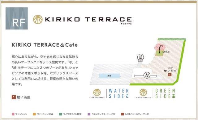 KIRIKO-TERRACE