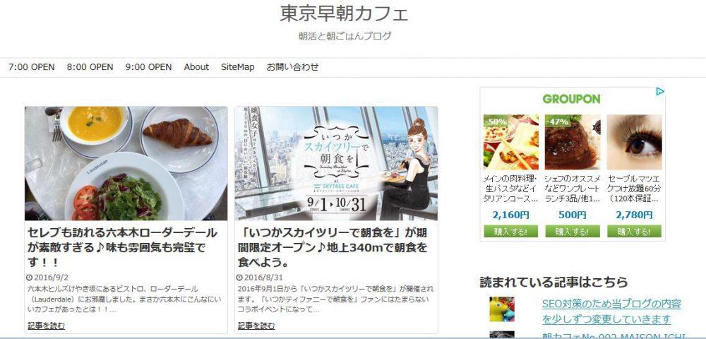 朝カフェのブログが秀逸。「東京早朝カフェ」というサイトがオススメ!!