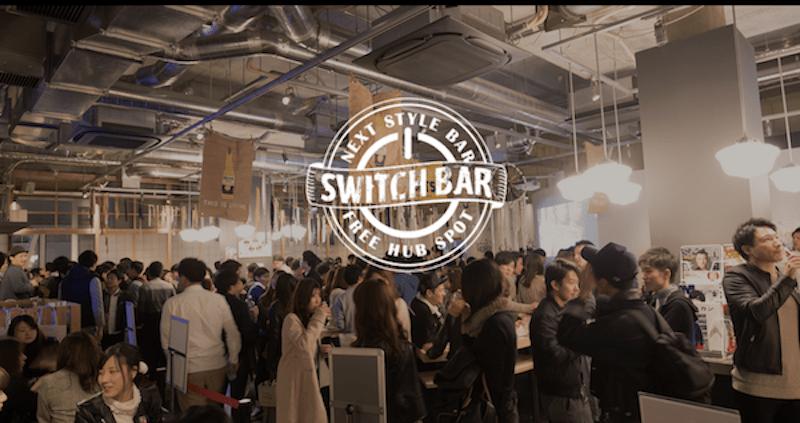 スイッチバー【SWITCH BAR】銀座コリドー店の使い方を解説!!ナンパもできます。