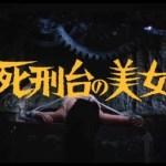 ドラマ全話レビュー「江戸川乱歩の美女シリーズ 第03作 「死刑台の美女」」レビュー