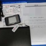 「Pocket WiFi 502HW/wifi東京」レビューその1 ~届いた編~