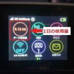 「Pocket WiFi 502HW/wifi東京」レビューその3 ~7日間使ってみた編~