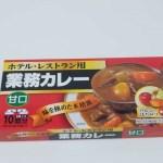 「業務スーパー 神戸物産」レポート ~当たり(業務カレー/神戸物産/118円)~