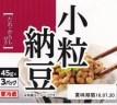 納豆食べ比べ「小粒納豆(2018年7月リニューアル版)/Big-APB」レビュー