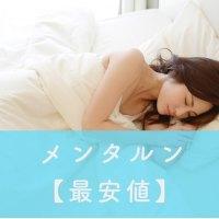 安心して眠っている女性の画像