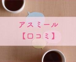 コーヒーを飲みながらある商品について会話している様子のイメージ画像