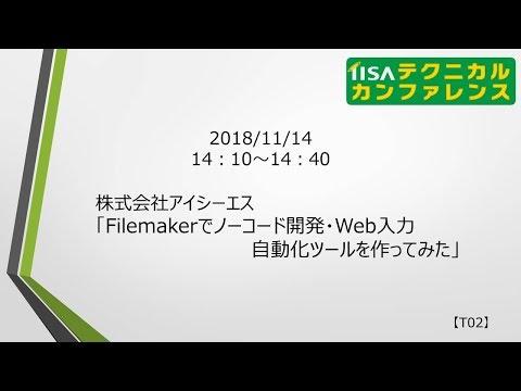 【2018】T02 FileMakerでノーコード開発・Web入力自動化ツールを作ってみた/株式会社アイシーエス