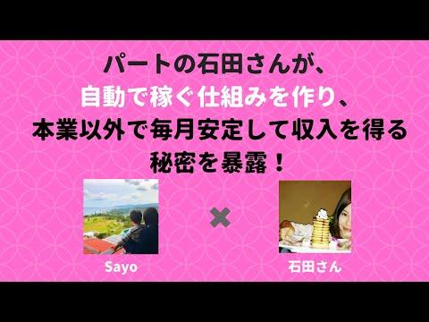 パートの石田さんが自動で稼ぐ仕組みを作り、副業で毎月安定して収入を得る秘密を暴露!