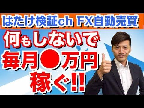 何もしないで毎月◯万円稼げる!!なぜ?自動売買ツールが仕事中も睡眠中もあなたに変わって稼いでくれる!FX初心者さんや裁量が苦手な人でも簡単!!【バイナリーオプション  FX自動売買ツール】