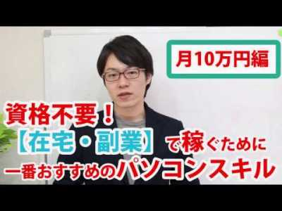 【在宅・副業】で10万円稼ぐために最も適したパソコンスキルは?