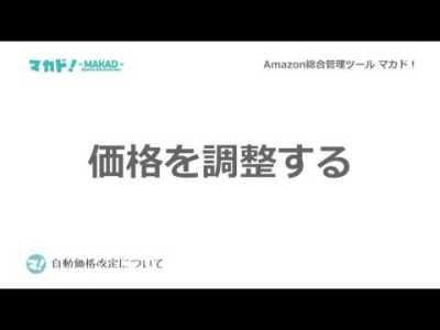 マカド!価格自動改定機能の説明 Amazon総合管理ツール