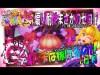 【CRスーパー海物語IN沖縄4 桜ライト199◆7のチカラ編】1日目◆しらほしの4パチは稼げるのか?◆余裕をかまして遅れていったらまさかのほぼ満台…!?結果はいかに…
