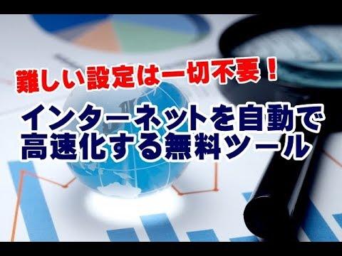 ネット回線を自動で高速化する無料ツール