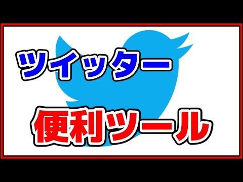 Twitterで使えるおすすめツール!【フォロワー増やす】【自動投稿】