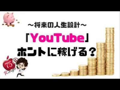 【最新】2019年YouTubeで稼げる理由を完全公開!初心者 副業 稼ぐ